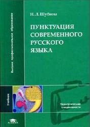 Пунктуация современного русского языка, Шубина Н.Л., 2006