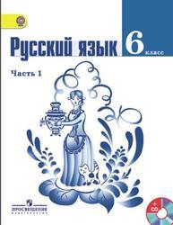 Русский язык, 6 класс, Часть 1, Баранов М.Т., Ладыженская Т.А., Тростенцова Л.А., 2015