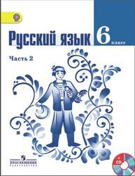 Русский язык, 6 класс, Часть 2, Баранов М.Т., Ладыженская Т.А., Тростенцова Л.А., 2015