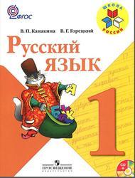 Русский язык, 1 класс, Канакина В.П., Горецкий В.Г., 2014