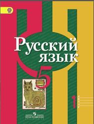 Русский язык, 5 класс, Часть 1, Рыбченкова Л.М., Александрова О.М., Глазков А.В., 2014
