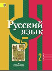 Русский язык, 5 класс, Часть 2, Рыбченкова Л.М., Александрова О.М., Глазков А.В., 2014