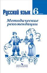 Русский язык, 6 класс, Методические рекомендации, Ладыженская Т.А., Тростенцова Л.А., Баранов М.Т., 2014
