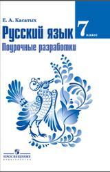 Русский язык, 7 класс, Поурочные разработки, Касатых Е.А., 2014