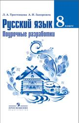 Русский язык, 8 класс, Поурочные разработки, Тростенцова Л.А., Запорожец А.И., 2014