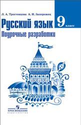 Русский язык, 9 класс, Поурочные разработки, Тростенцова Л.А., Запорожец А.И., 2014