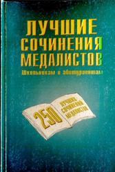 Лучшие сочинения медалистов, 250 сочинений, Воробьева Н.К., 1997