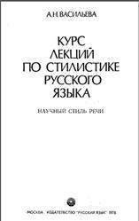 Курс лекций по стилистике русского языка, Васильева А.Н., 1976