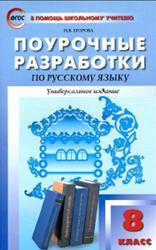 Поурочные разработки по русскому языку, 8 класс, Егорова Н.В., 2016