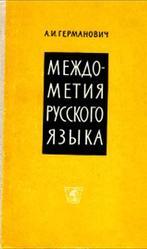 Междометия русского языка, Германович А.И., 1966