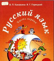Русский язык, учебник для 2 класса начальной школы, в 2 частях, часть 1, Канакина В.П., Горецкий В.Г., 2-е издание, 2005