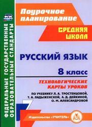 Русский язык, 8 класс, Технологические карты уроков, Рудова С.С., Смирнова Е.Н., Выгловская И.В., 2016