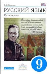 Русский язык, Русская речь, 9 класс, Никитина Е.И., 2014