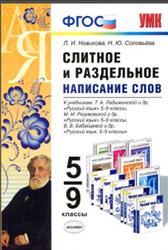 Слитное и раздельное написание слов, 5-9 класс, Новикова Л.И., Соловьёва Н.Ю., 2015