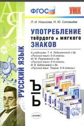 Употребление твёрдого и мягкого знаков, 5-9 класс, Новикова Л.И., Соловьёва Н.Ю., 2015