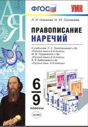 Правописание наречий, 6-9 класс, Новикова Л.И., Соловьёва Н.Ю., 2016