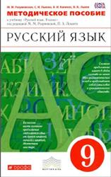 решебник по русскому языку 9 класс разумовская