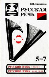 Русская речь, 5-7 класс, Никитина Е.И., 1995