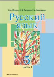 Русский язык, 5 класс, Часть 1, Мурина Л.А., Литвиико Ф.М., Николаенко Г.И., 2014