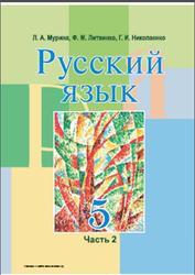 Русский язык, 5 класс, Часть 2, Мурина Л.А., Литвиико Ф.М., Николаенко Г.И., 2014