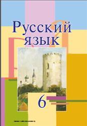Русский язык, 6 класс, Мурина Л.А., Литвиико Ф.М., Николаенко Г.И., 2015