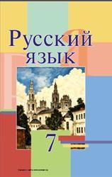 Русский язык, 7 класс, Мурина Л.А., Волынец Т.Н., Долбик Е.Е., 2015