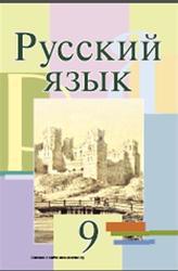Русский язык, 9 класс, Мурина Л.А., Литвинко Ф.М., Долбик Е.Е., 2011
