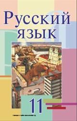 Русский язык, 11 класс, Мурина Л.А., Литвинко Ф.М., Долбик Е.Е., 2010