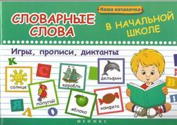 Словарные слова в начальной школе, Беленькая Т.Б., 2015