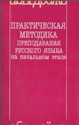 Режим дня н. п. алексеева. учебник немецкого языка для