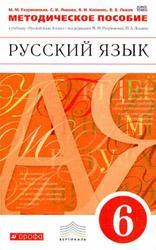 Русский язык, 6 класс, Методическое пособие, Разумовская М.М., 2015
