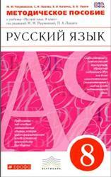 Русский язык, 8 класс, Методическое пособие, Разумовская М.М., 2015