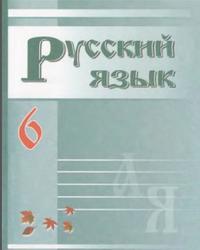 Русский язык, 6 класс, Зеленина В.И., 2009