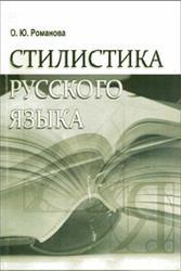 Стилистика русского языка, Романова О.Ю., 2008