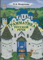Грамматика русской речи, Часть 1, Безрукова О.А., 2011