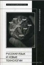 Русский язык и новые технологии, Коллективная монография, Гусейнов Г.Ч., 2014