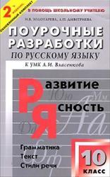 Поурочные разработки по русскому языку, 10 класс, Золотарева И.В., Дмитриева Л.П., 2010