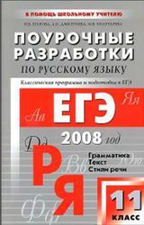 Поурочные разработки по русскому языку, 11 класс, Егорова Н.В., Золотарева И.В., Дмитриева Л.П., 2008