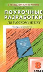 Универсальные поурочные разработки по русскому языку, 8 класс, Егорова Н.В., Горшкова В.Н., 2011