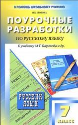 Поурочные разработки по русскому языку, 7 класс, Егорова Н.В., 2013