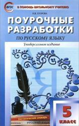 Поурочные разработки по русскому языку, 5 класс, Егорова Н.В., 2014