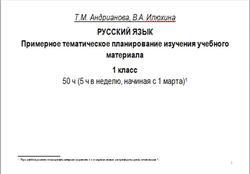 Русский язык, 1 класс, Примерное тематическое планирование, Андрианова Т.М., Илюхина В.А.