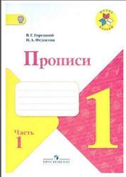 Русский язык, Прописи, 1 класс, Часть 1, Горецкий В.Г., Федосова Н.А., 2012
