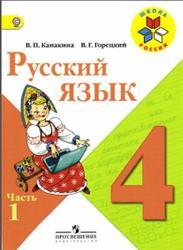 Русский язык, 4 класс, Часть 1, Канакина В.П., Горецкий В.Г., 2013