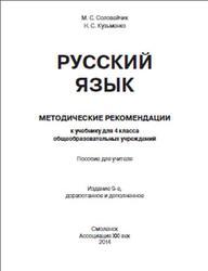 Русский язык, 4 класс, Методические рекомендации, Соловейчик М.С., Кузьменко Н.С., 2014