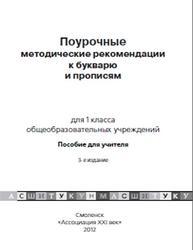 Поурочные методические рекомендации к букварю и прописям для 1 класса, Соловейчик М.С., Кузьменко Н.С., Бетенькова Н.М., Курлыгина О.Е., 2012