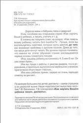 Как научить Вашего ребенка писать без ошибок, Шклярова Т.В., 2004