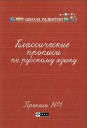 Классические прописи по русскому языку, Пропись №1, Сычёва Г.Н., 2015