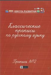 Классические прописи по русскому языку, Пропись №2, Сычёва Г.Н., 2015
