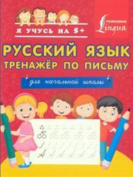 Русский язык, Тренажёр по письму, Для начальной школы, 2016